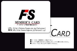 FSカード&ポイントカード