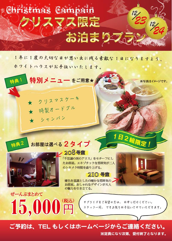 【ホワイト】クリスマスCP
