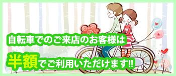 自転車来店キャンペーン
