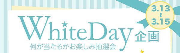 【3/13〜3/15】ホワイトデー抽選会開催!