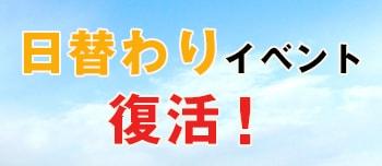 日替わりイベント復活!